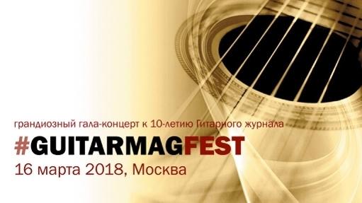 Гала-концерт звезд классической гитары