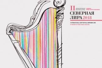 Международный фестиваль арфы «Северная лира»