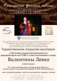 В Доме-Музее К. С. Станиславского откроется выставка к 60-летию творческой деятельности Валентины Левко