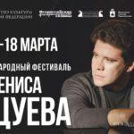 Дан старт восьмому Международному фестивалю Дениса Мацуева