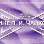 На родине П. И. Чайковского