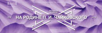 61-й фестиваль искусств «На родине П. И. Чайковского» пройдёт в Воткинске и Ижевске с 16 апреля по 7 мая