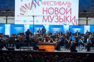 Фестиваль Новой музыки завершился в Омске. Фото - Омская филармония