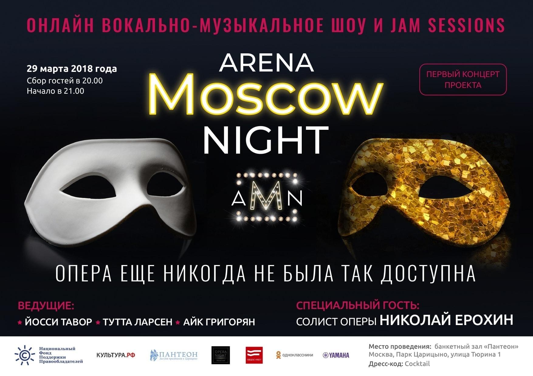 На портале «Культура.РФ» и в соцсети «Одноклассники» стартовал проект Arena Moscow Night