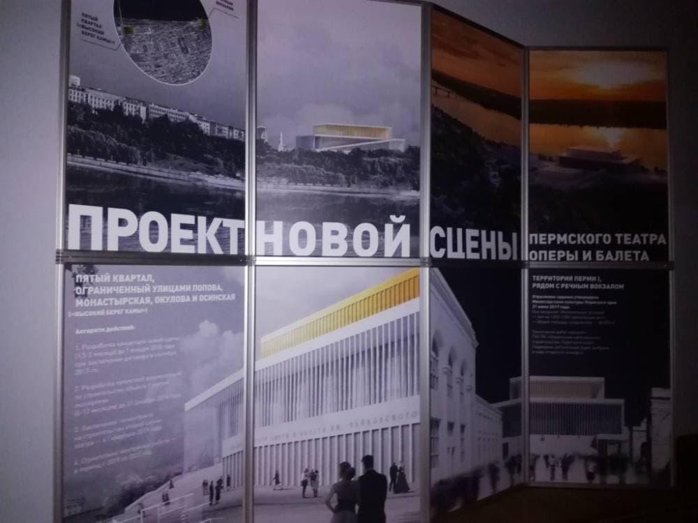 Новый проект второй сцены Пермского театра