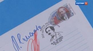 Конверт смаркой вчесть 200-летия соднярождения Мариуса Петипа вышел впочтовое обращение