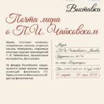В Москве открылась выставка, посвященная жизни и творчеству Петра Чайковского