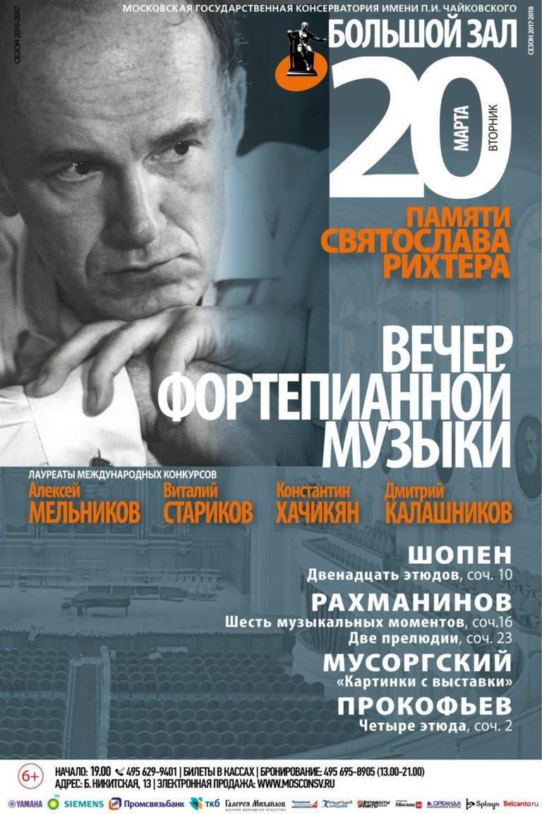 Вечер фортепианной музыки памяти Святослава Рихтера