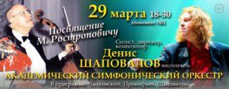 Мировая премьера ко дню рождения Маэстро