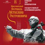 В Москве пройдет IX Международный фестиваль Мстислава Ростроповича.