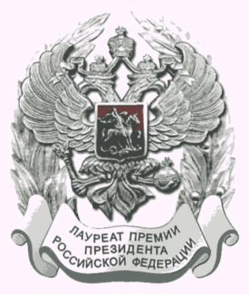 Знак лауреата премии президента в области культуры