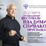 Владимир Спиваков приглашает в Тюмень