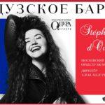 Меццо-сопрано Стефани д'Устрак выступит в Москве