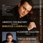 15 марта 2018, в Берлинской филармонии состоится концерт-посвящение Мстиславу Ростроповичу.