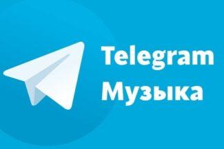 Telegram-каналы об академической музыке