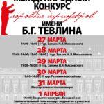 Конкурсные прослушивания II Международного конкурса хоровых дирижёров имени Б. Г. Тевлина состоятся с 27 по 30 марта 2018