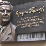 Открыта памятная доска композитору Серафиму Туликову