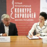 В Красноярске пройдёт Первый международный конкурс скрипачей Виктора Третьякова
