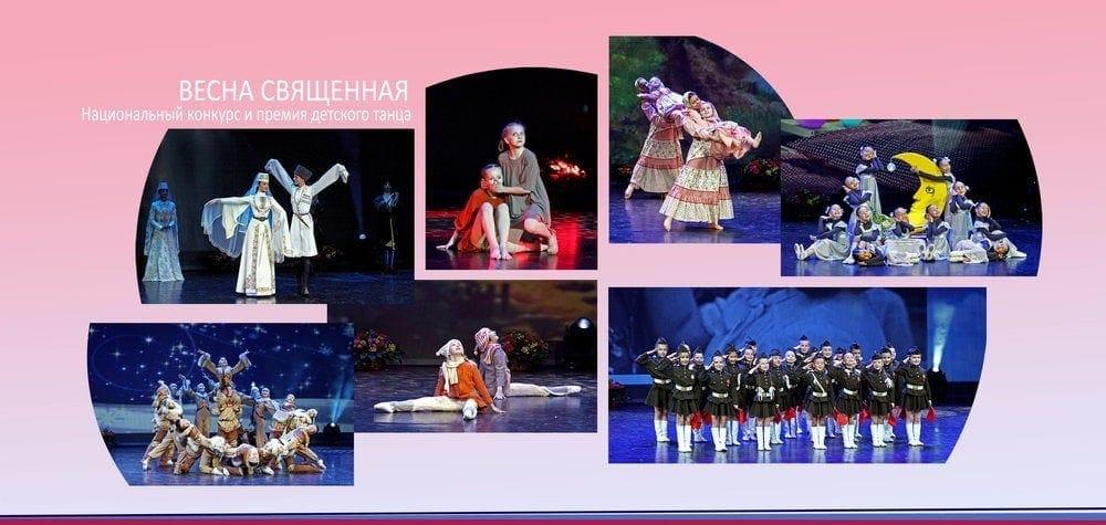 Национальный конкурс детского и юношеского танца «Весна священная» прошёл в Москве