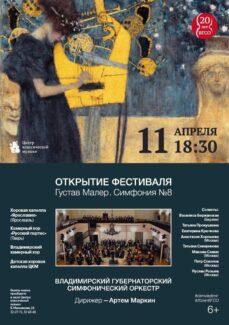 Владимирский Губернаторский симфонический оркестр празднует свой юбилей