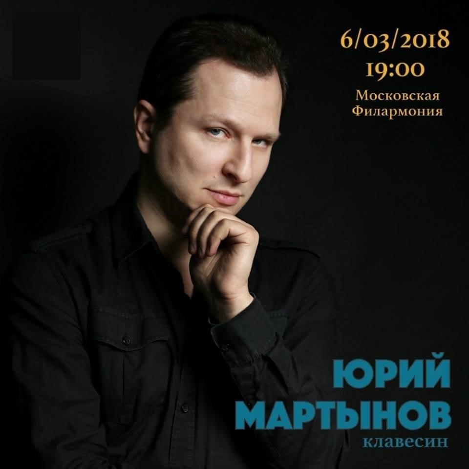 6 марта 2018 в Камерном зале Московской филармонии выступит клавесинист Юрий Мартынов.