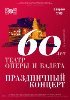 8.04.2018. Театр оперы и балета Республики Коми