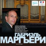 Габриэль Маргьери выступит в Большом зале Московской консерватории