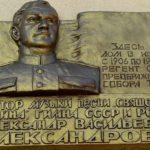 В Твери открыли мемориальную доску памяти композитора Александра Александрова