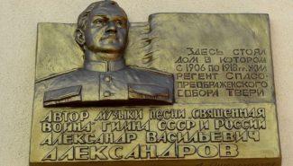 Мемориальная доска памяти Александра Александрова