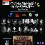 В Москве продолжается Junior Music Tour