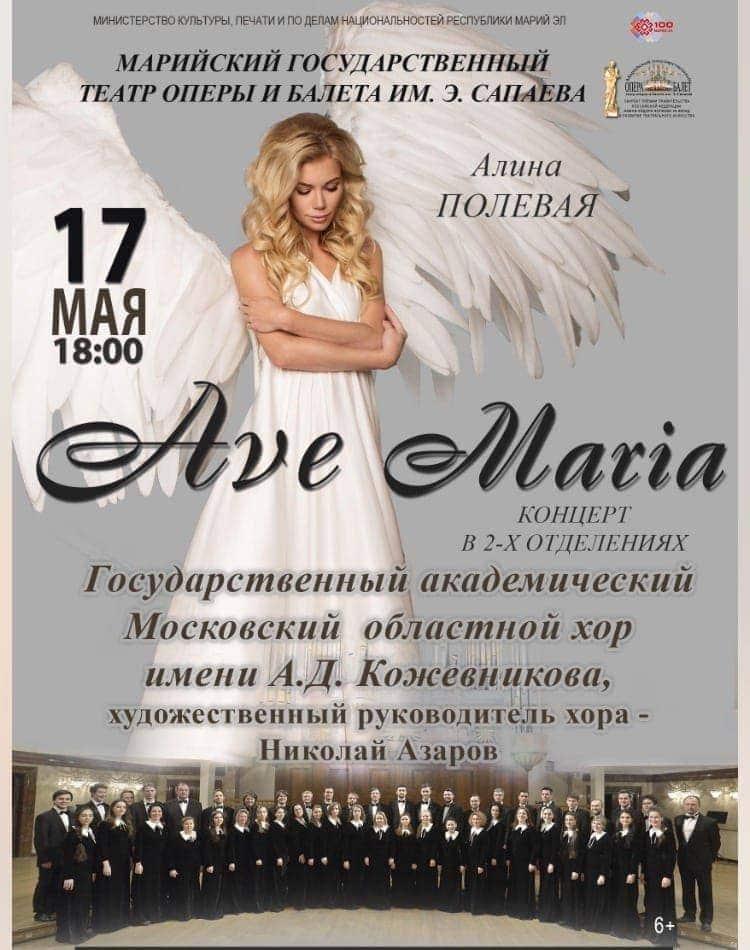Алина Полевая и Николай Азаров на сцене Марийского театра оперы и балета
