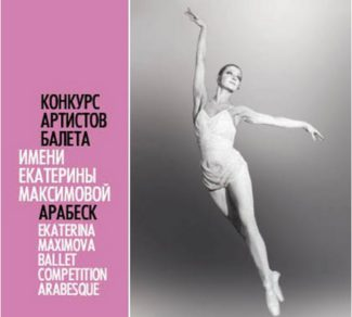 В Перми стартовал XV конкурс артистов балета «Арабеск»