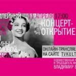 Онлайн-трансляция концерта-открытия  XV юбилейного конкурса артистов балета «Арабеск»