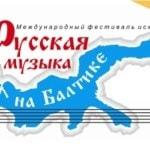 """Международный фестиваль """"Русская музыка на Балтике"""""""
