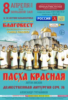 «Пасха Красная» - ансамбль «Благовест» выступит Санкт-Петербурге
