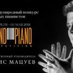 Конкурсные программы выступлений участников Grand Piano Competition – 2018
