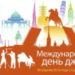 Санкт-Петербург – столица Международного дня джаза