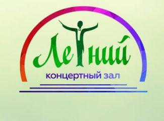 """В Жуковском откроется """"Летний концертный зал"""""""