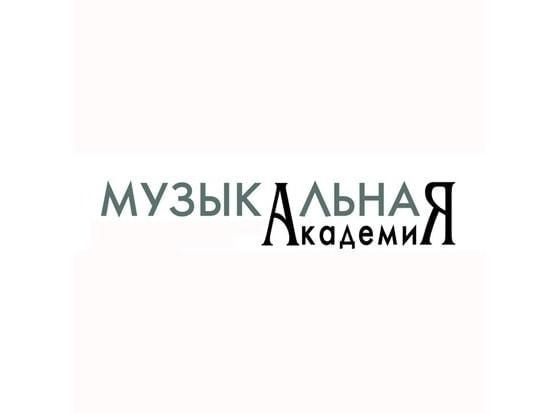 Журнал «Музыкальная академия»
