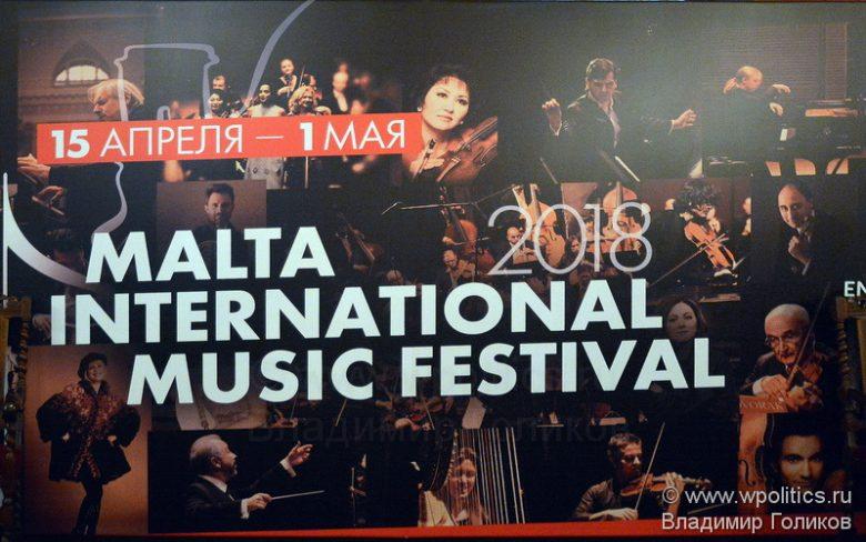 Пианисты состязаются на Мальтийском международном фестивале