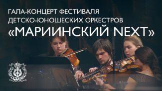 Мариинский театр представляет два весенних детских фестиваля