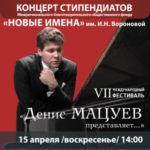 Ежегодный фестиваль Дениса Мацуева стартует в Челябинске в середине апреля