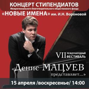 С 15 по 18 апреля 2018 в Челябинске пройдет VII международный фестиваль «Денис Мацуев представляет».