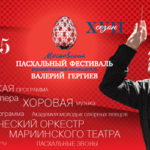 Открытие XVII Московского Пасхального фестиваля