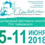 IV Международный фестиваль искусств П. И. Чайковского