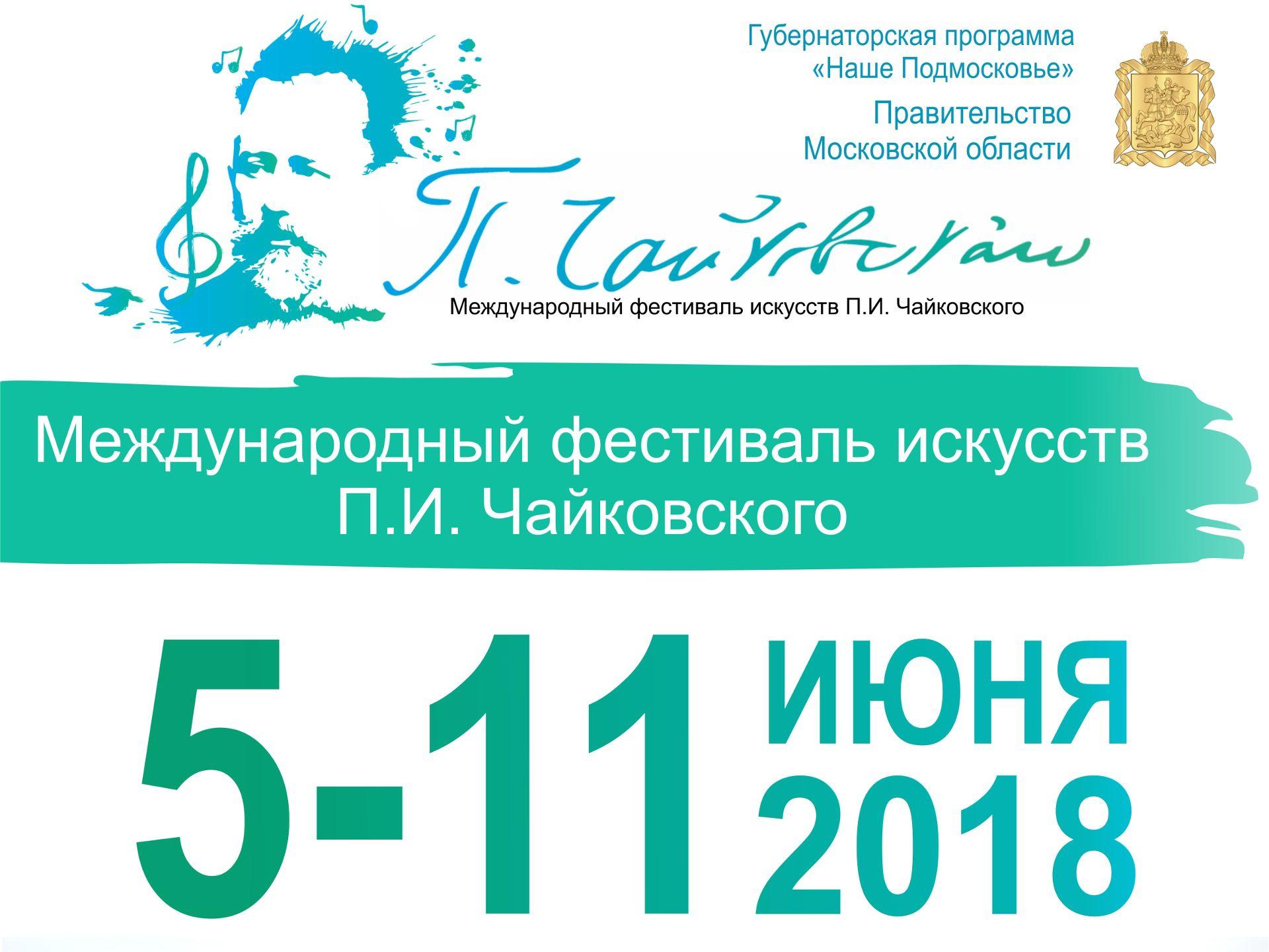 Международный фестиваль искусств П. И. Чайковского пройдёт в Клину