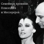 Опубликованы мемуары Азария Плисецкого