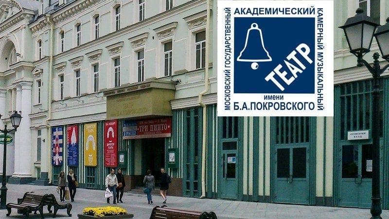 Московский камерный музыкальный театр имени Бориса Покровского