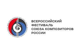 Всероссийский фестиваль Союза композиторов России.