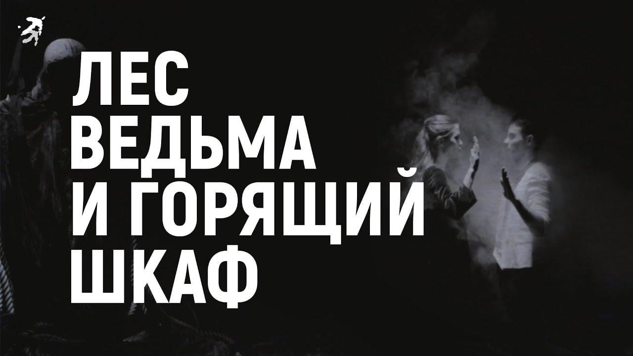 «Лес, ведьма и горящий шкаф»